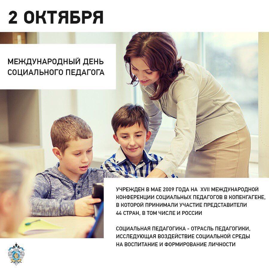 Поздравление социальным педагогам